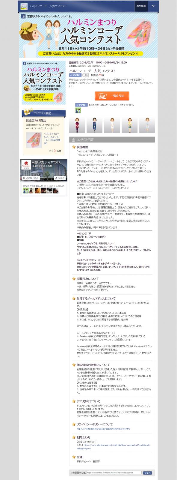 Fantastics 投票コンテスト(株式会社高島屋様)ハルミンコーデ 人気コンテスト