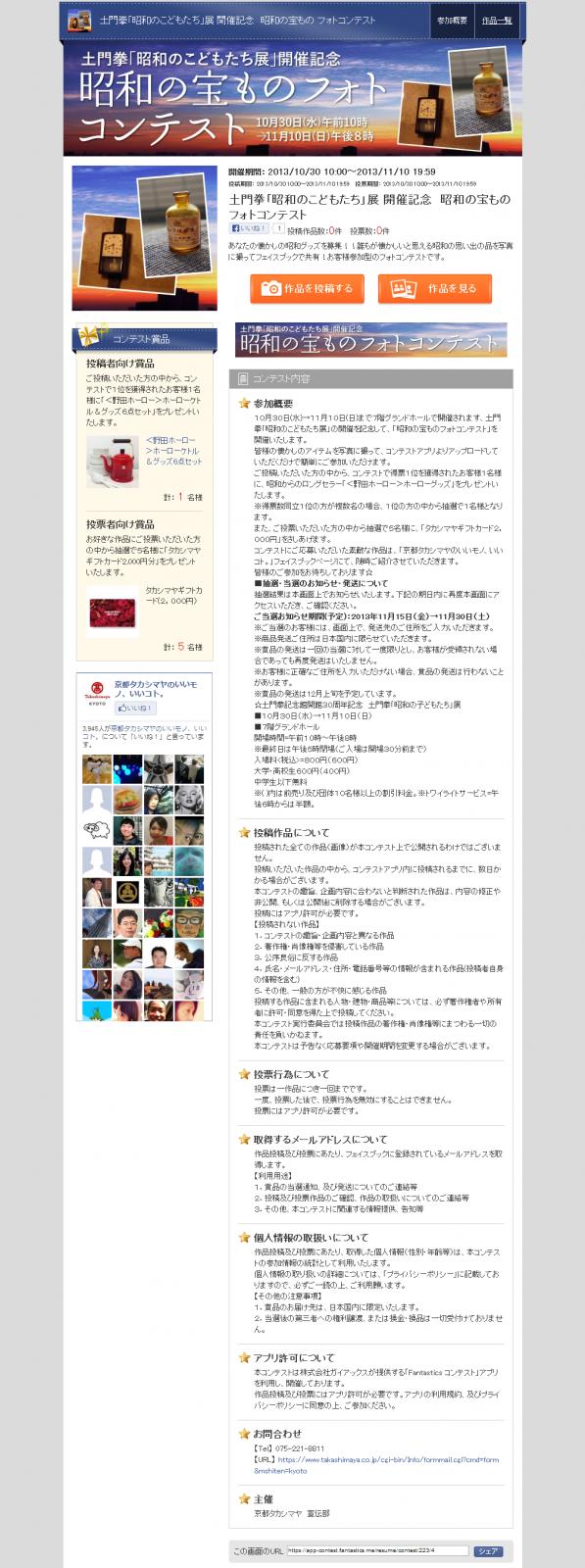 Fantastics 投稿&投票キャンペーンアプリ(株式会社高島屋様)