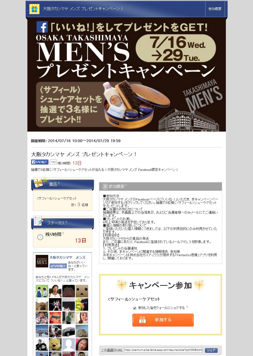 Fantastics 懸賞キャンペーンアプリ(株式会社高島屋様)