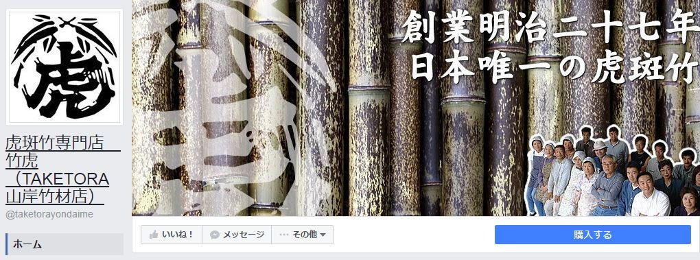 虎斑竹専門店 竹虎(TAKETORA 山岸竹材店)Facebookページ(2016年7月月間データ)