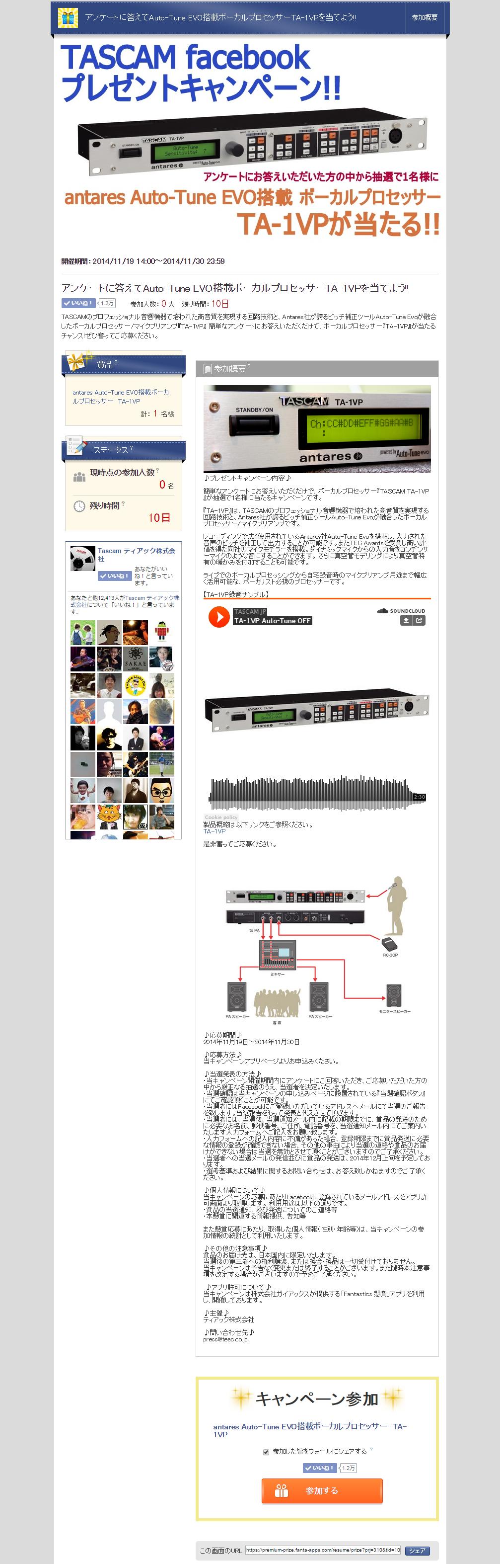 Fantastics「アンケート型」 懸賞アプリ(ティアック株式会社様)