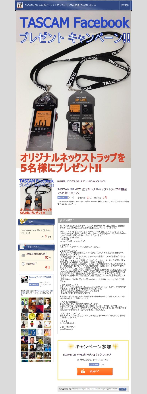 Fantastics 懸賞キャンペーンアプリ(ティアック株式会社様)