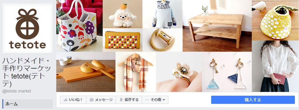 ハンドメイド・手作りマーケット tetote(テトテ)Facebookページ(2016年8月月間データ)