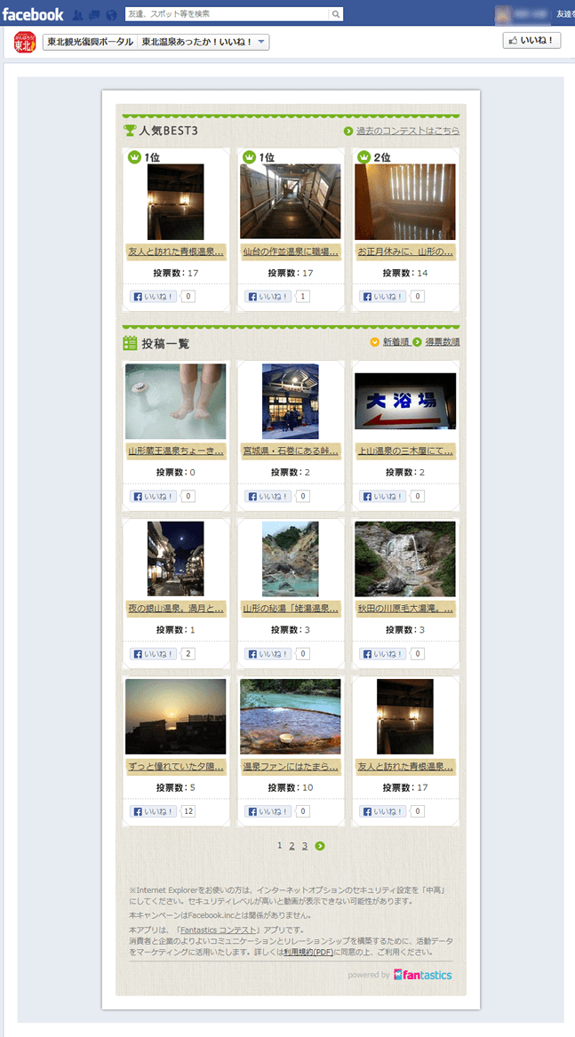 Fantastics 投稿&投票キャンペーンアプリ(東北観光復興ポータル様)