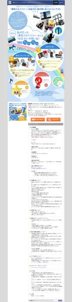Fantastics 投稿&投票コンテスト(東武タワースカイツリー株式会社様)