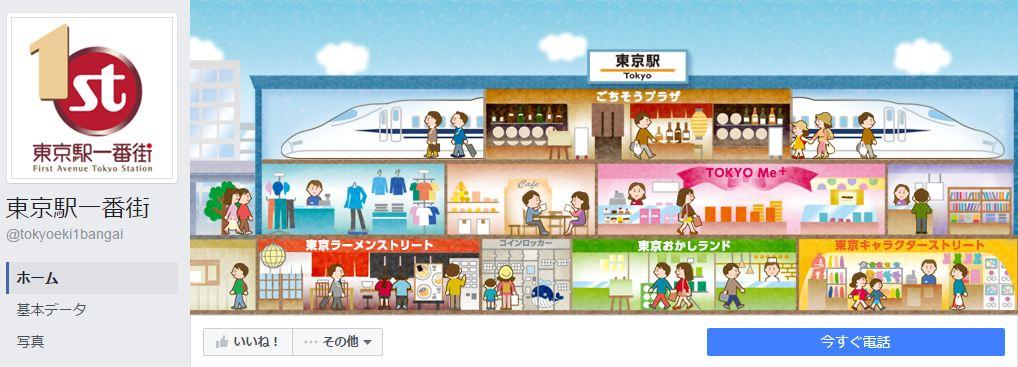 東京駅一番街Facebookページ(2016年7月月間データ)