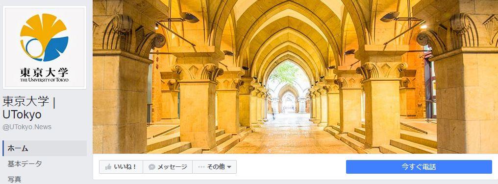 東京大学 | UTokyo Facebookページ(2016年7月月間データ)