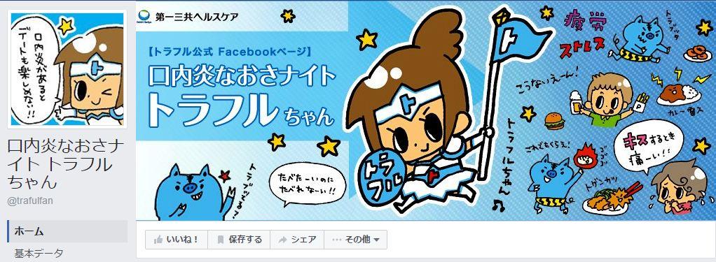 口内炎なおさナイト トラフルちゃんFacebookページ(2016年8月月間データ)