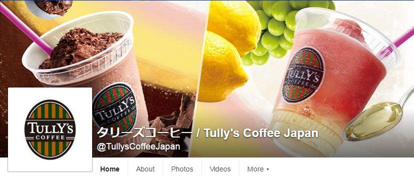 タリーズコーヒー / Tully's Coffee Japan Facebookページ(2016年6月月間データ)