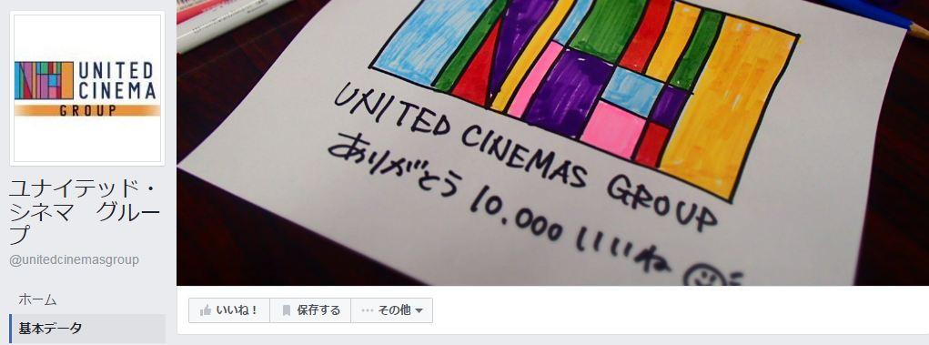 ユナイテッド・シネマ グループFacebookページ(2016年8月月間データ)