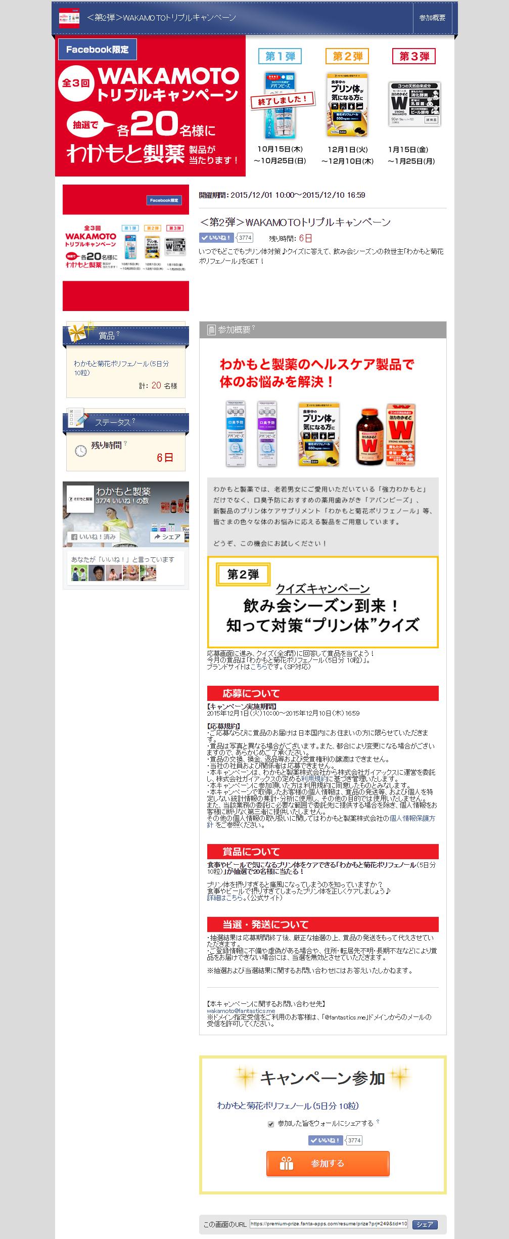Fantastics「アンケート型」懸賞アプリ(わかもと製薬株式会社様)