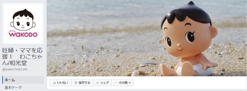 妊婦・ママを応援! わこちゃん/和光堂Facebookページ(2016年8月月間データ)