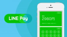 LINE Payの使い方を徹底解説!送金・バーコード決済、企業が知っておくべきLINE Payの機能