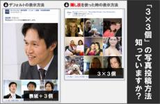 簡単に見た目が変わる!Facebookに写真投稿する時に使える隠し技|実は3個×3個で表示できるんです。