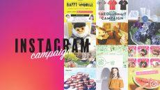 【最新版】 プレゼント企画から来店促進まで!Instagramキャンペーン事例まとめ