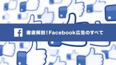 徹底解剖!Facebook広告とは?種類・特徴・費用・効果まとめ!
