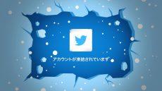 身に覚えがない凍結が多発? Twitterのアカウント凍結の原因と解除方法は?