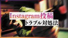 Instagram投稿にまつわるエラー/トラブルと対処法
