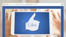 Facebook投稿におけるPC版・スマホ版の最適な画像のサイズとは?