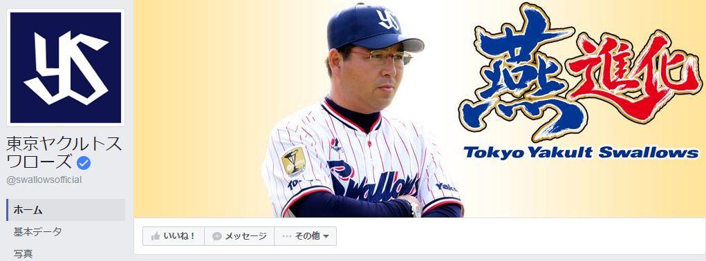 東京ヤクルトスワローズFacebookページ(2016年7月月間データ)