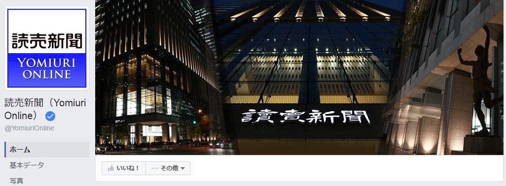 読売新聞(Yomiuri Online)Facebookページ(2016年7月月間データ)