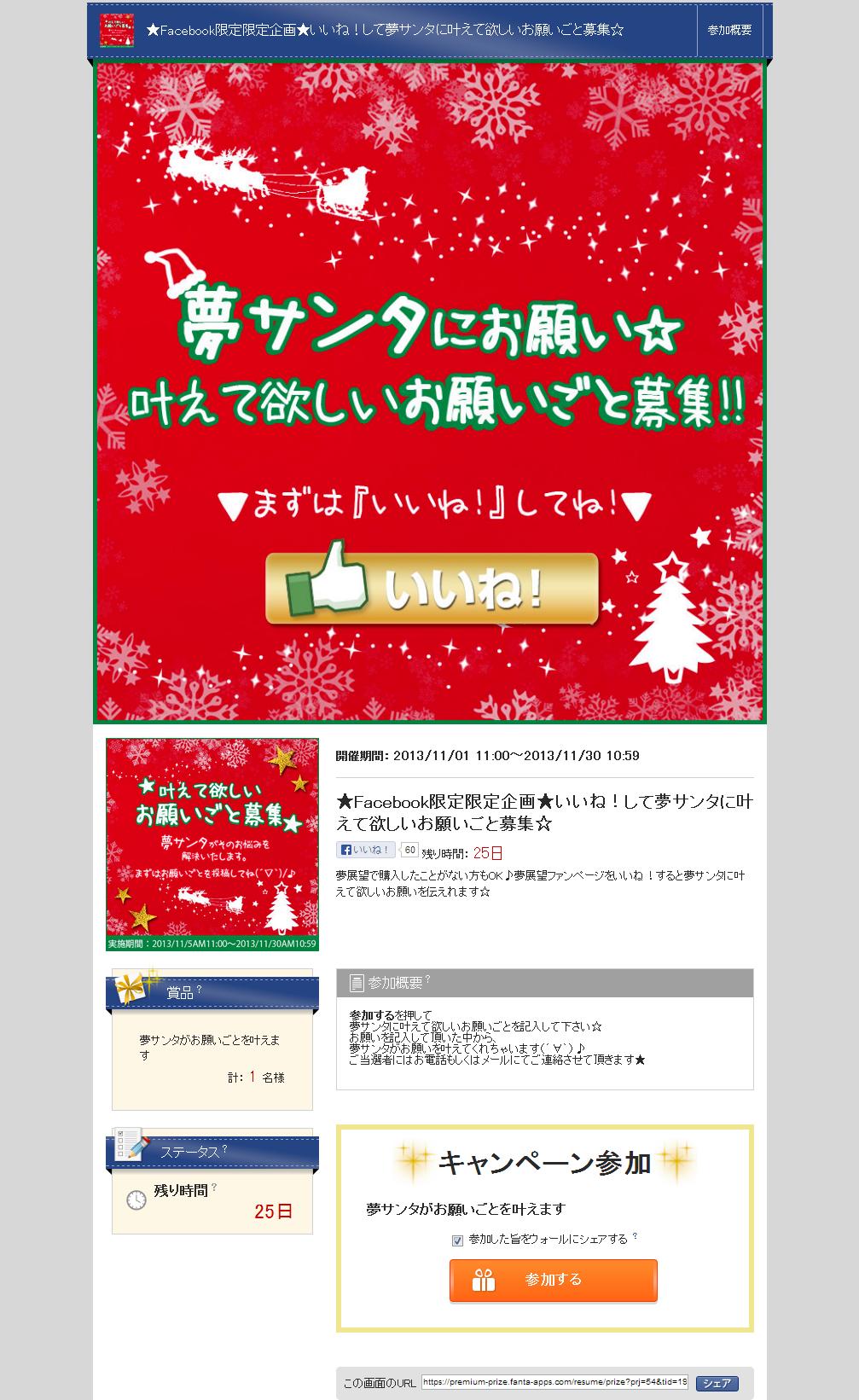 Fantastics「アンケート型」懸賞アプリ(夢展望株式会社様)