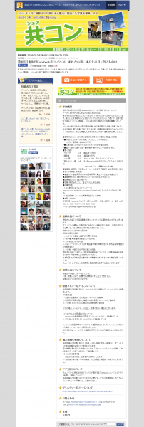 Fantastics 投稿&投票コンテスト(日本財団様)